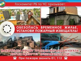 Госкомитет РБ по ЧС информирует: