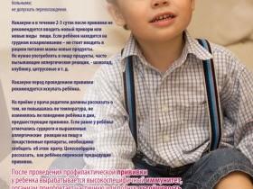 Вакцинация - защита детей