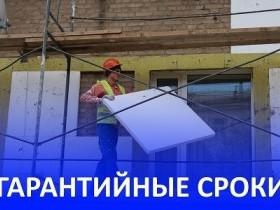 Гарантия Капитального ремонта общего имущества